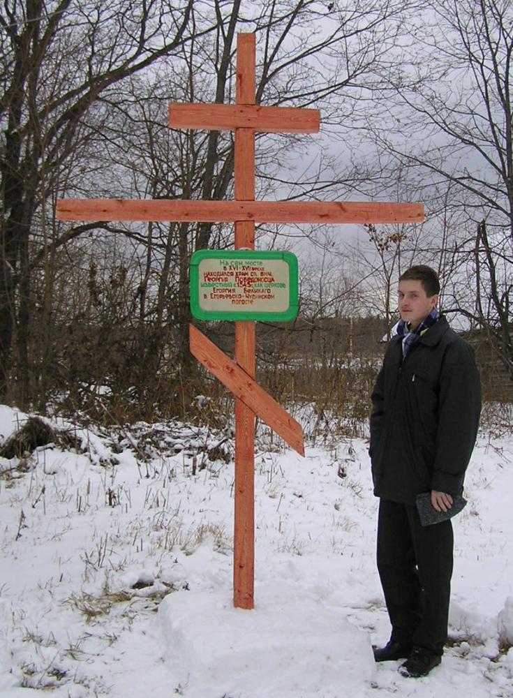 Денис Ивлев у поклонного креста в Чудинах. Фото Е.И. Ступкина